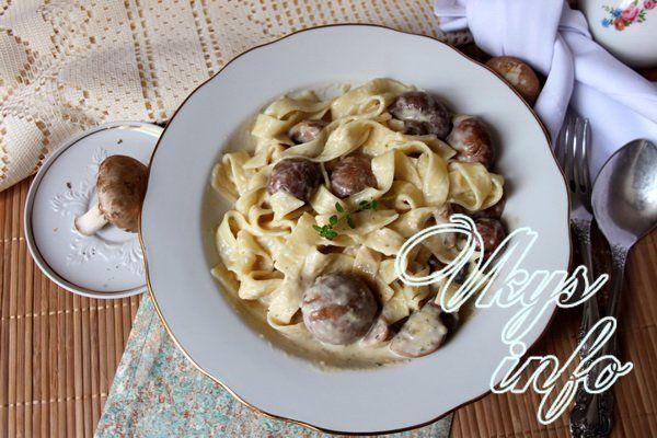рецепт Паста с грибами в сливочном соусе