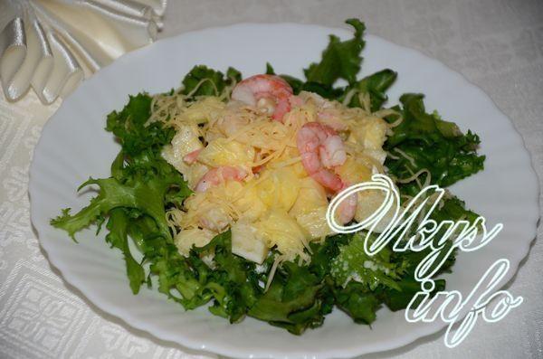 салат из креветок, ананаса, оливок рецепт с фото